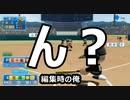 【実況】天照(アマテラス)の実況パワフルプロ野球2019~Part.23~【サクセス編】