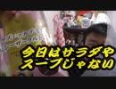 鈴木芳喜堂 カシューナッツとクルトンを食べてみた