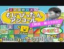 【解説・雑コラ付き】もじぴったんアンコール対戦動画 part1
