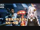 【APEX(PvE)】紲星あかりのそろえぺクエスト7パーツ目【VOICEROID実況】
