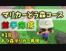 【ゆっくり実況】あつ森でマリオカート再現#18【あつまれどうぶつの森】