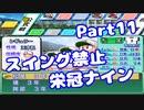 【VOICEROID実況】スイング禁止で甲子園へ【Part11】【栄冠ナイン】(みずと)