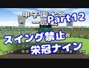 【VOICEROID実況】スイング禁止で甲子園へ【Part12】【栄冠ナイン】(みずと)
