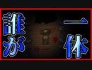 【実況】名だたる陰陽師たちを葬る得体の知れない化け物 平安大怨霊  #2