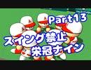 【VOICEROID実況】スイング禁止で甲子園へ【Part13】【栄冠ナイン】(みずと)