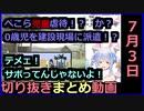兎田ぺこら切り抜きまとめ動画【2020年7月3日】