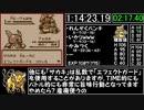 ポケモン赤RTA 新ケンタロスチャート part4/? 2:28:04