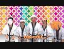 志村けんさん、みんなに笑いをありがとう!8時だよ全員集合!オープニング自作音源カバー