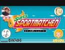 【___(アンダーバー)・トシゾー・とりっぴぃ・湯毛】Super Sportmatchenを実況プレイ!