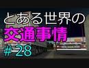 【ETS2】とある世界の交通事情 #28【マルチプレイ】