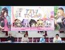アズレン公式生放送 ~三笠大先輩のおうちで横須賀散策 トークイベント配信SP~2020年7月4日