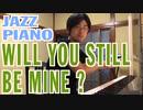 【ただジャズが好きなだけシリーズ】Will You Still be Mine
