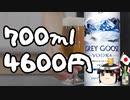 【お酒レビューゆっくり雑談】700ml4600円のウォッカを呑む!