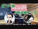 和みラヂオR 第101回 未公開トーク(放送後)