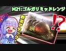 【琴葉葵×MTGA】沼PW葵ちゃん5!【対青黒フラッシュ&青赤緑エレメンタル】