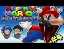 [HOBO BROS]スーパーマリオ64 マルチプレイヤーを実況プレイ Part 4