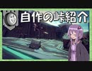 【Besiege】飛行部×峠部 ~峠遊びのすゝめ~