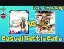 #ポケモン剣盾CBC Vol.1  vs ちゃんぽん【ペタ視点】