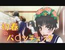 初春飾利でsister's noise【MMDモデル配布あり】【MMDモーション配布あり】