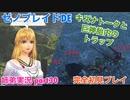 □■ゼノブレイドDEを初見実況プレイ part30【姉弟実況】