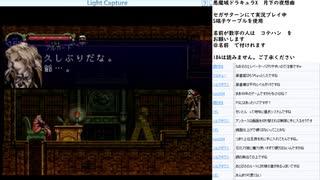 悪魔城ドラキュラX 月下の夜想曲 SS版実況プレイ part5