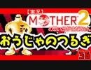 【実況】MOTHER2「おうじゃのつるぎ」36