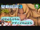 【聖剣伝説3 TRIALS of MANA】聖剣を巡るトライアングルストーリー #9 【ゆっくり実況】