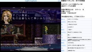悪魔城ドラキュラX 月下の夜想曲 SS版実況プレイ part6