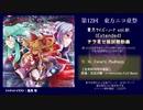 【第12回東方ニコ童祭】東方サイバーノート vol.01[Extended]チラ見せ試聴【東方自作アレンジ】
