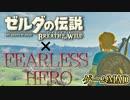 【MAD】ゼルダの伝説×FEARLESS HERO【ブレスオブザワイルド】