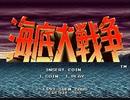 海底大戦争①(1・2面)【アーケードアーカイブス】1CC