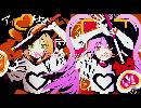 【マッシュアップ】アイ情劣等生×アルカリレットウセイ/かいりきベア【mega】