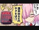 【FGO】マシュの激辛やきそばチャレンジ!【手書き】