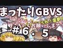 【GBVS】まったりグラブルVS対戦動画#6.5【ゆっくり実況】
