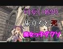 魔女っ子ダ〇ソ【Little Witch Nobeta】part1
