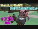 【Stonehearth:ACE】 姉妹で雪山を開拓せよ #13.5 -前編-【ガイノイドtalk実況】