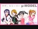 【ラブライブ!MAD】「ラヴ」ストーリー(μ-MODEL)【P-MODEL】