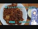 【葵ちゃんの適当クッキング】葵ちゃんと作るポークチャップ