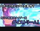【ポケモン剣盾】スカーフカメックス大事件?ランクマッチ【配信抜粋実況】
