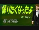 【TONIO】帰りたくなったよ【カバー曲】