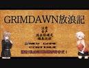 【Grim_Dawn】システム解説 第14回【Cevio実況】