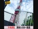 「カメスタグラムの旅」 空飛ぶアヒル! このアヒルはとっても大切な宝物に…7-9(木)『KAT-TUNの世界一タメになる旅!+』【TBS】