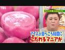 『マツコの知らない世界』7-7(火) アイスの世界!! 極上の食べ頃が分かる魔法の法則発見!【TBS】