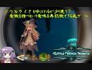 【Little Witch Nobeta】「意識がある」という意味を再認識させてくれる魔法を使える少女の物語【VOICEROID立ち絵なし実況】