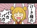 【第12回東方ニコ童祭】杖刀偶磨弓のリズミカル家出
