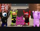 【4人実況】男たちの無慈悲なる潰し合い part1【Gang Beasts】