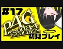 【P4G】強くなるんだ...!Must be Strong...!#17【九条美耀 / Vtuber】