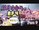 【BF4】結月ゆかりのBF4今更3分クッキング . Part9【VOICELOID実況】