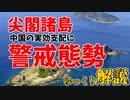 中国の領土拡張路線~尖閣諸島が危ない【ゆっくり解説】