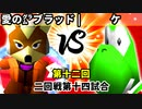 【第十二回】愛の㌘ブラッド vs ケ【二回戦第十四試合】-64スマブラCPUトナメ実況-